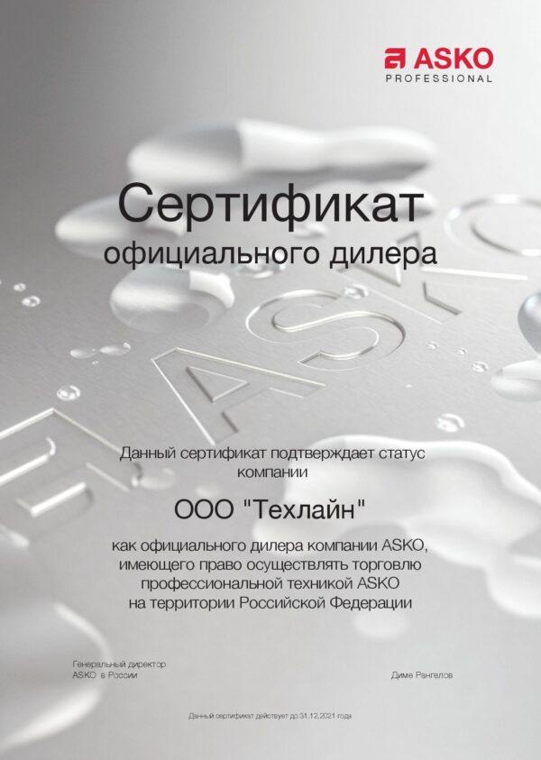 Техлайн Екатеринбург официальный дилер ASKO